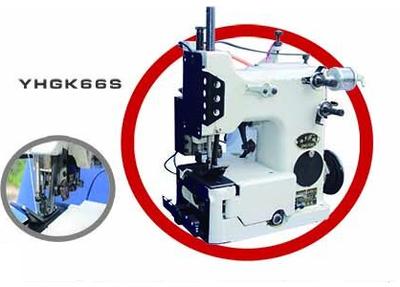 YHGK66s型封包缝纫机